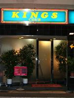 キングスクラブ外観写真