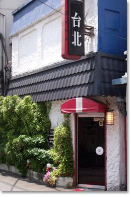 台北外観写真